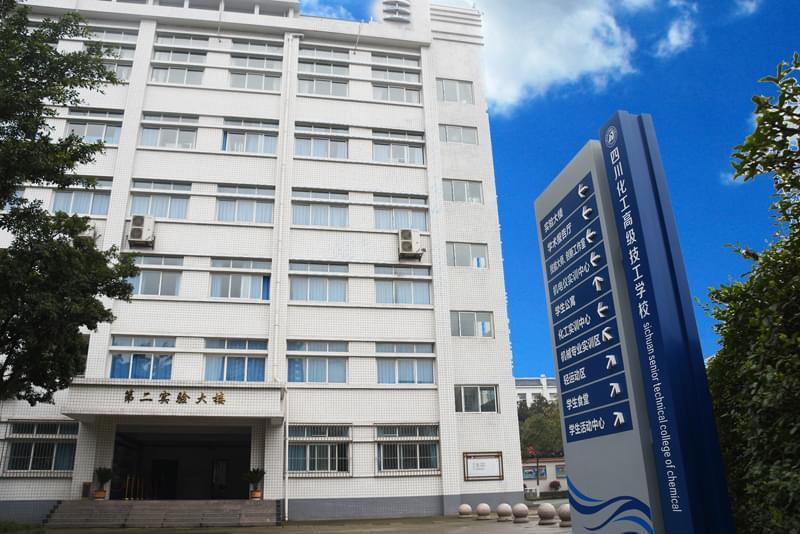 四川理工技师学院校园环境图片