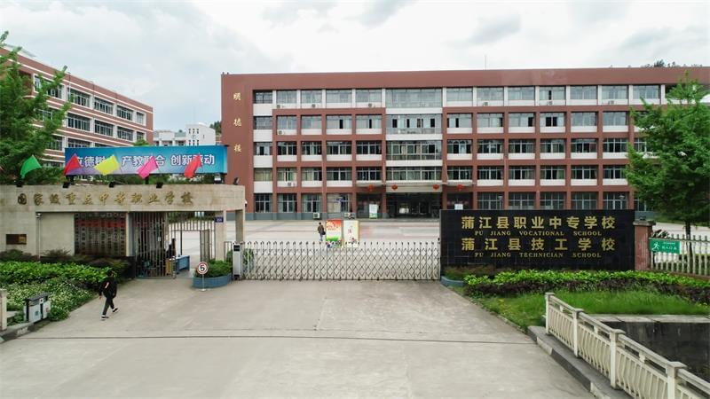 蒲江县技工学校校园环境图片