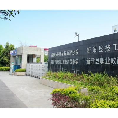 四川省新津县职业高级中学