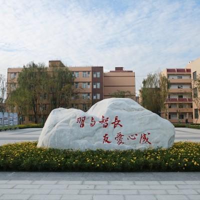 四川省成都市郫都区友爱职业技术学校