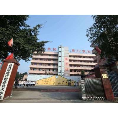 自贡市旭江职业技术学校