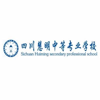四川慧明中等专业学校