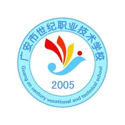 广安市世纪职业技术学校