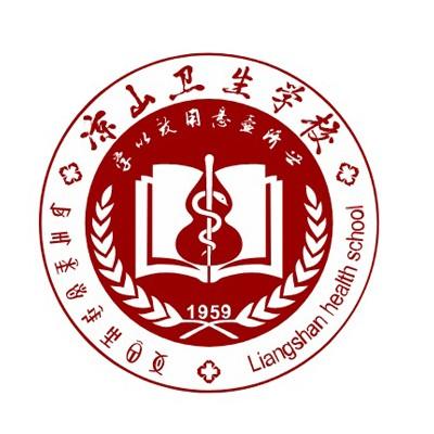 凉山卫生学校