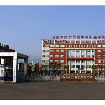 西昌现代职业技术学校