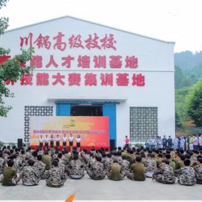 四川锅炉高级技工学校