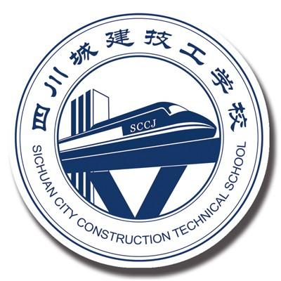 四川城建技工学校